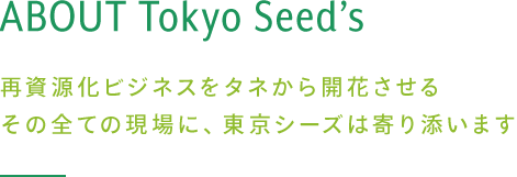 ABOUT Tokyo Seed's