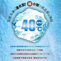 世界最小 急速凍結機