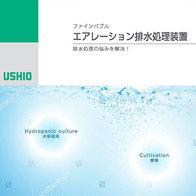 ファインバブル エアレーション排水処理装置