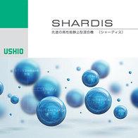 高性能静止型混合機 SHARDIS(シャーディス)