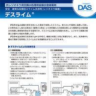 抗レジオネラ用空調水処理剤協議会登録薬剤 デスライム®