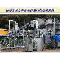 加熱蒸気分解処理装置