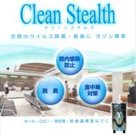 空間の殺菌・消臭に手軽にしっかりオゾン燻蒸装置